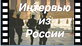 This title, Interviews from Russia 1, does not require registration or log in.